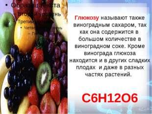 Глюкозу называют также виноградным сахаром, так как она содержится в большом