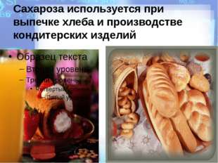 Сахароза используется при выпечке хлеба и производстве кондитерских изделий