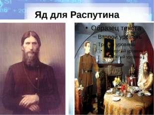 Яд для Распутина
