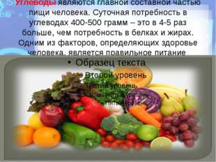 Углеводы являются главной составной частью пищи человека. Суточная потребност