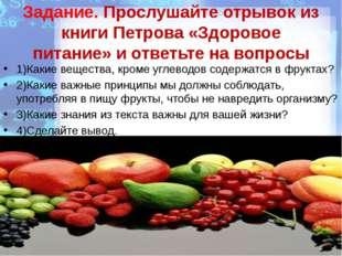 Задание. Прослушайте отрывок из книги Петрова «Здоровое питание» и ответьте н