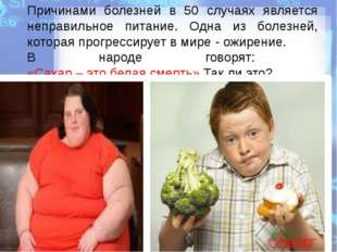 Причинами болезней в 50 случаях является неправильное питание. Одна из болезн