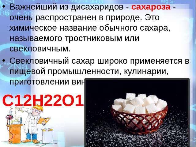 Важнейший из дисахаридов - сахароза - очень распространен в природе. Это хим...