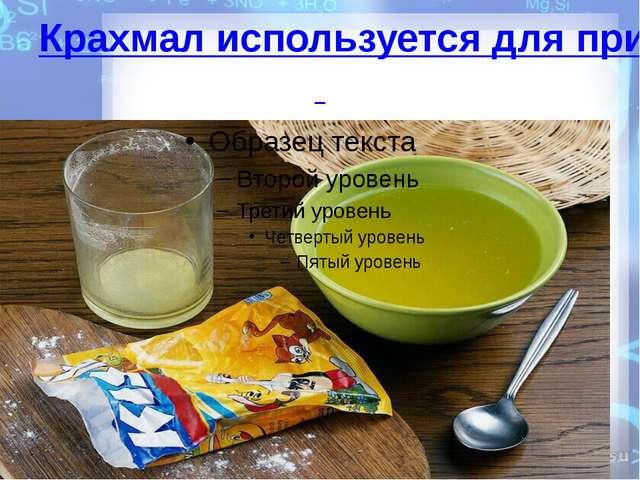Крахмал используется для приготовления желе и пудингов
