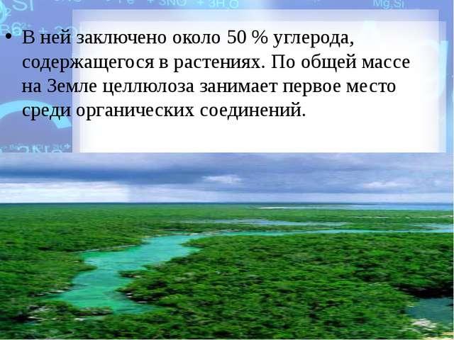 В ней заключено около 50% углерода, содержащегося в растениях. По общей мас...