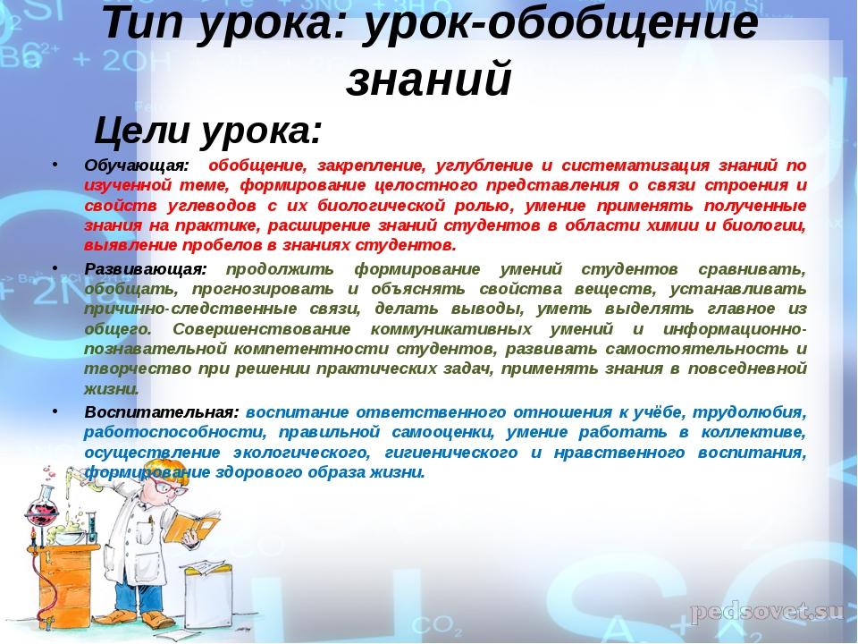 Тип урока: урок-обобщение знаний Цели урока: Обучающая: обобщение, закреплени...