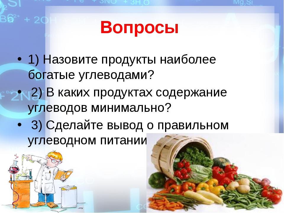 Вопросы 1) Назовите продукты наиболее богатые углеводами? 2) В каких продукт...