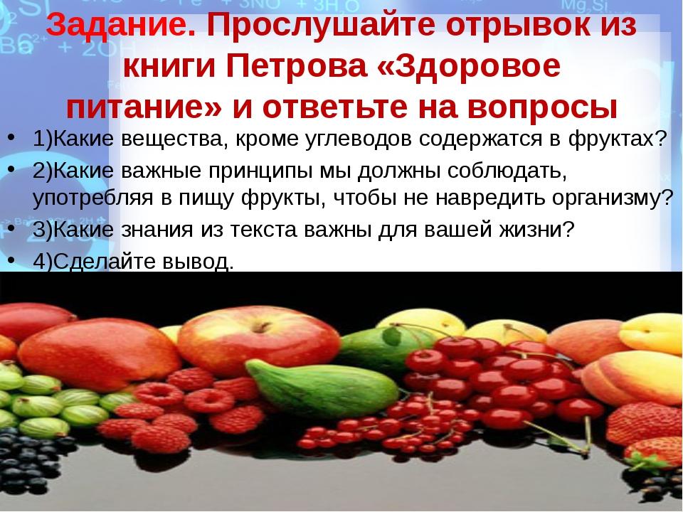 Задание. Прослушайте отрывок из книги Петрова «Здоровое питание» и ответьте н...