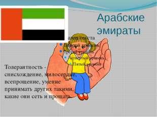 Арабские эмираты Толерантность - снисхождение, милосердие, всепрощение, умени