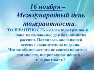 16 ноября – Международный день толерантности. ТОЛЕРАНТНОСТЬ – слово иностран