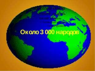 Около 3 000 народов