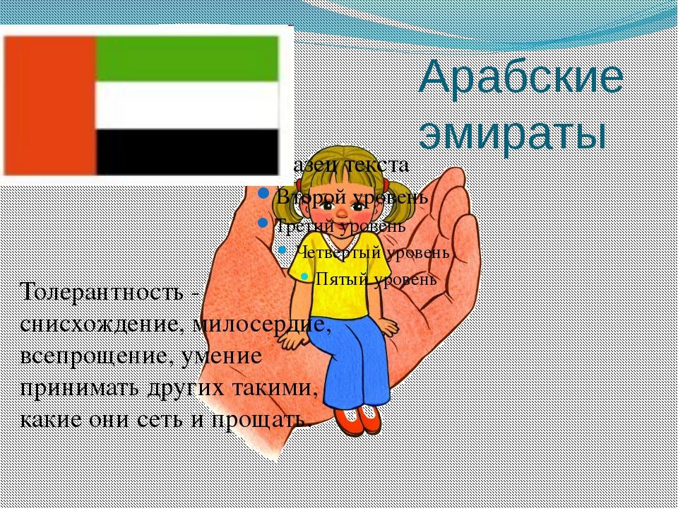 Арабские эмираты Толерантность - снисхождение, милосердие, всепрощение, умени...