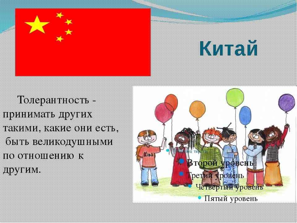 Китай Толерантность - принимать других такими, какие они есть, быть великодуш...