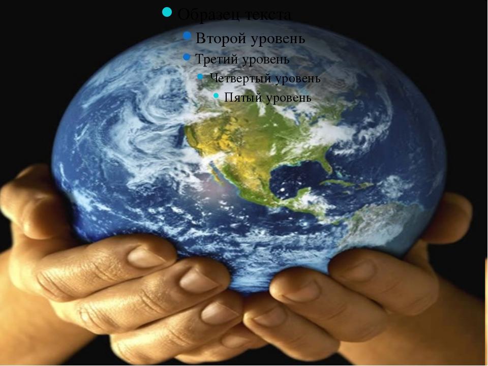 Всё в наших руках
