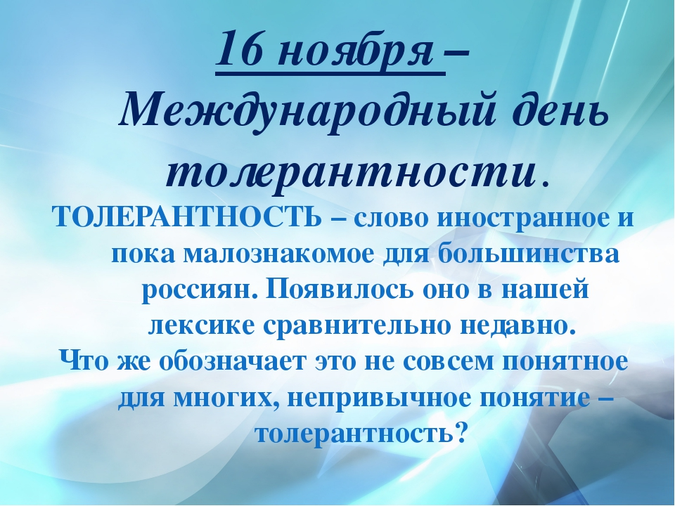 16 ноября – Международный день толерантности. ТОЛЕРАНТНОСТЬ – слово иностран...
