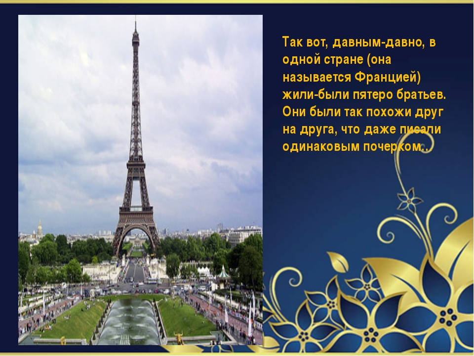 Так вот, давным-давно, в одной стране (она называется Францией) жили-были пят...