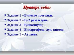 Проверь себя: Задание 1 – Б) после прогулки; Задание 2 – Б) 2 раза в день; За