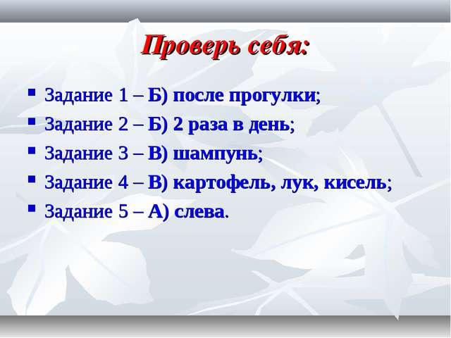 Проверь себя: Задание 1 – Б) после прогулки; Задание 2 – Б) 2 раза в день; За...