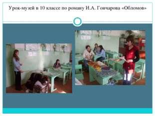 Урок-музей в 10 классе по роману И.А. Гончарова «Обломов»