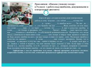 Урок-отчет «Письмо ученому соседу» в 5 классе ( работа над ошибками, допущенн