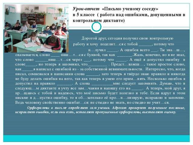 Урок-отчет «Письмо ученому соседу» в 5 классе ( работа над ошибками, допущенн...