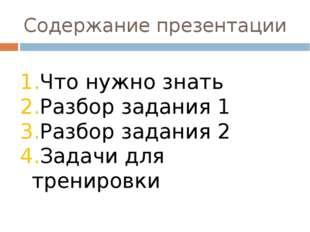 Пример 1: В таблице приведены запросы к поисковому серверу. Расположите номер