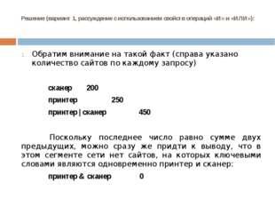 Решение (вариант 2, таблицы истинности): Для сокращения записи обозначим чере