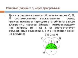 Окончательный результат: (принтер | сканер) & мониторN4 + N5 + N6 = N4 + N6