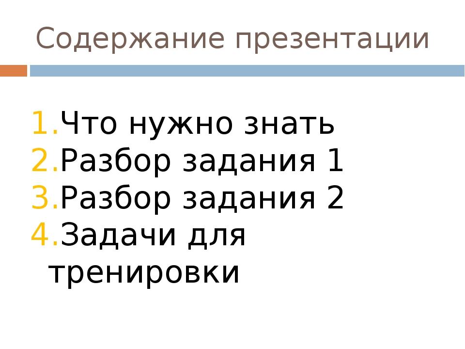 Пример 1: В таблице приведены запросы к поисковому серверу. Расположите номер...