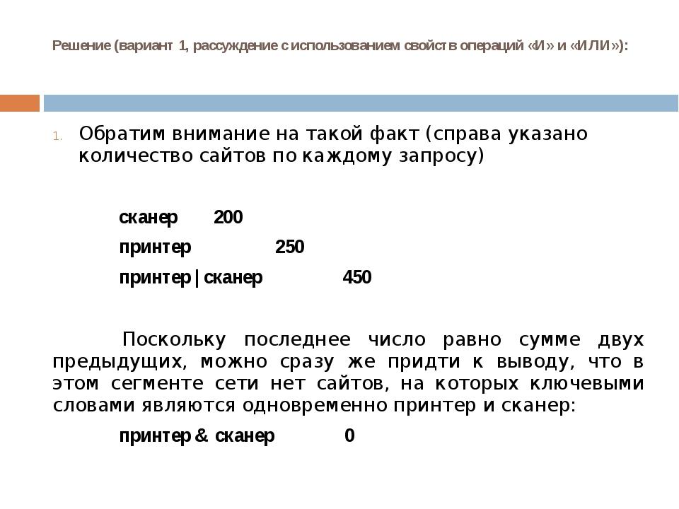 Решение (вариант 2, таблицы истинности): Для сокращения записи обозначим чере...