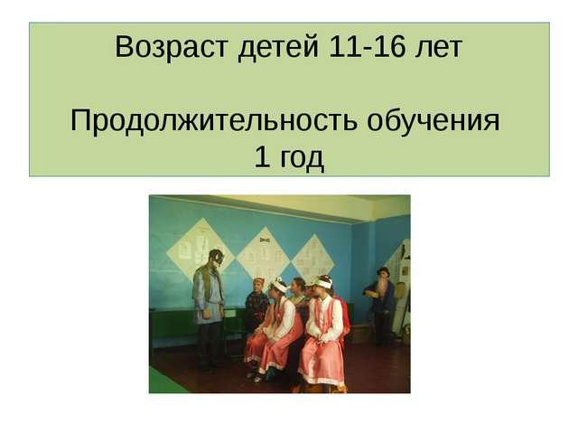 Возраст детей 11-16 лет Продолжительность обучения 1 год