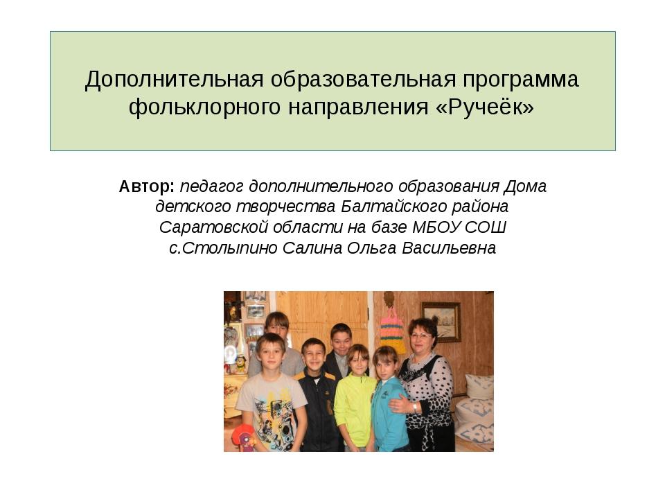 Дополнительная образовательная программа фольклорного направления «Ручеёк» Ав...
