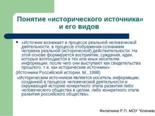 Понятие «исторического источника» и его видов «Источник возникает в процессе