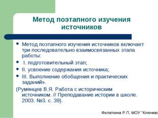 Метод поэтапного изучения источников Метод поэтапного изучения источников вкл