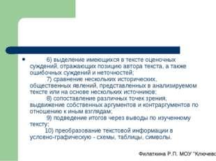 6) выделение имеющихся в тексте оценочных суждений, отражающих позицию автор