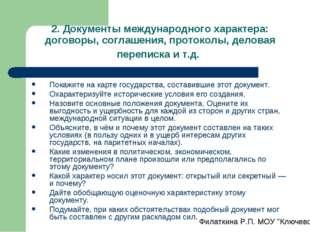 2. Документы международного характера: договоры, соглашения, протоколы, делов