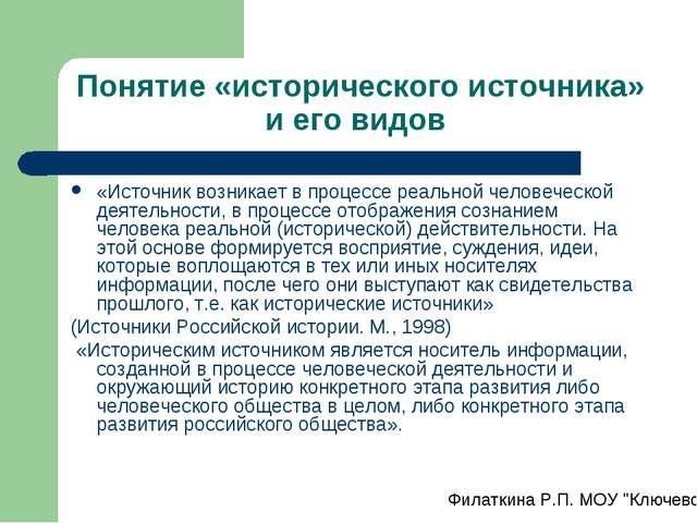Понятие «исторического источника» и его видов «Источник возникает в процессе...