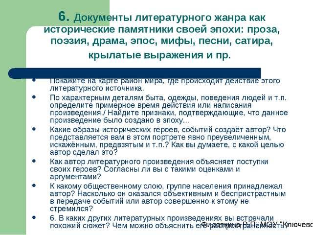 6. Документы литературного жанра как исторические памятники своей эпохи: проз...