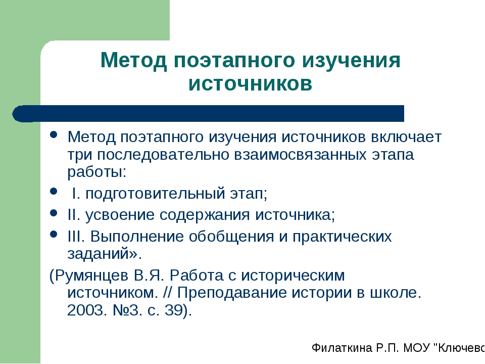 Метод поэтапного изучения источников Метод поэтапного изучения источников вкл...
