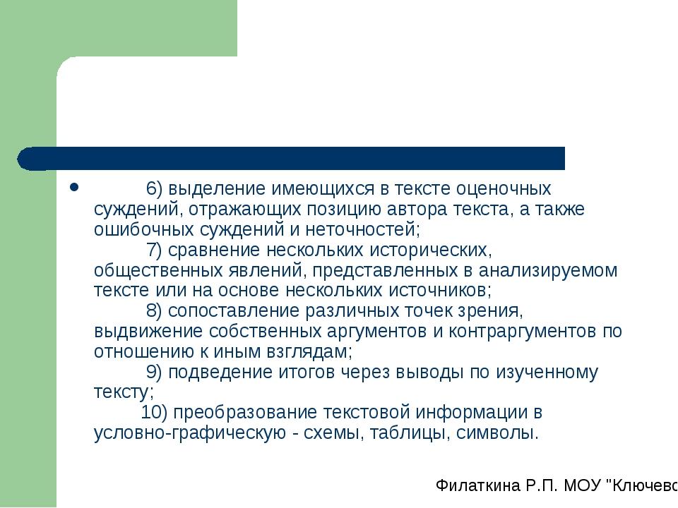 6) выделение имеющихся в тексте оценочных суждений, отражающих позицию автор...