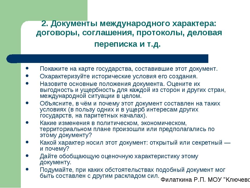 2. Документы международного характера: договоры, соглашения, протоколы, делов...