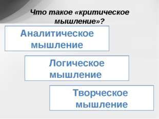 Что такое «критическое мышление»? Аналитическое мышление Логическое мышление