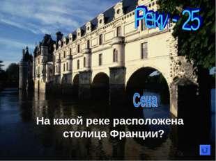 На какой реке расположена столица Франции?