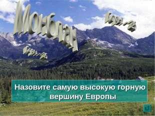 Назовите самую высокую горную вершину Европы