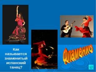Как называется знаменитый испанский танец?