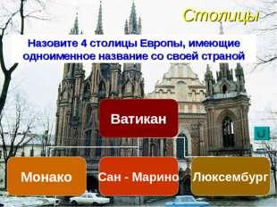 Столицы Назовите 4 столицы Европы, имеющие одноименное название со своей стр