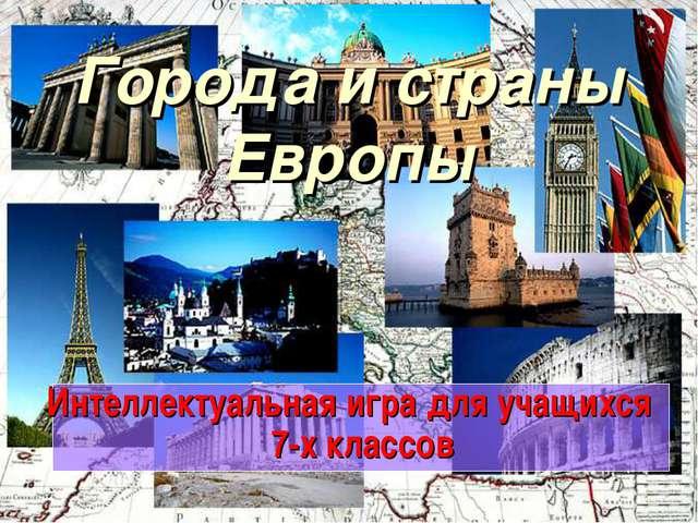 Города и страны Европы Интеллектуальная игра для учащихся 7-х классов