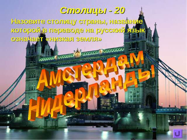 Столицы - 20 Назовите столицу страны, название которой в переводе на русск...