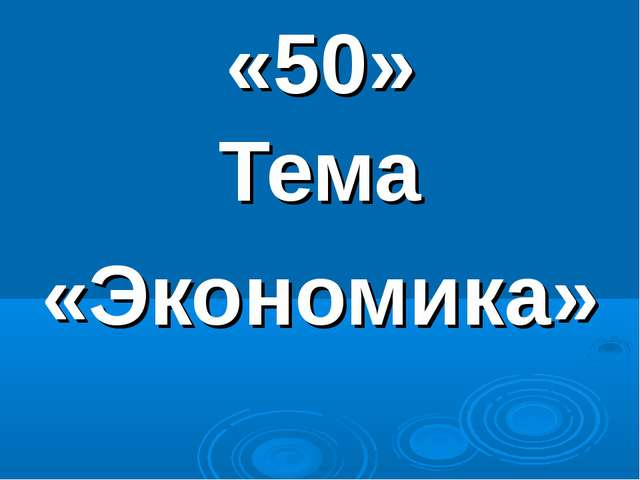 «50» Тема «Экономика»