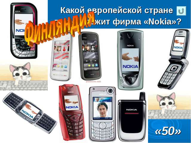 «50» Какой европейской стране принадлежит фирма «Nokia»?